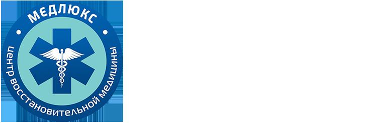 Клиника Мед Люкс
